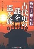 飛鳥・大和・奈良 古代史の謎を巡る旅 (光文社知恵の森文庫)