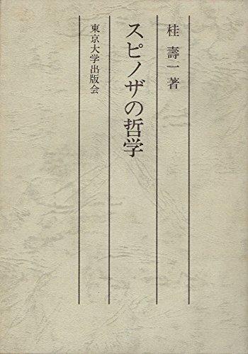 スピノザの哲学 (1956年)