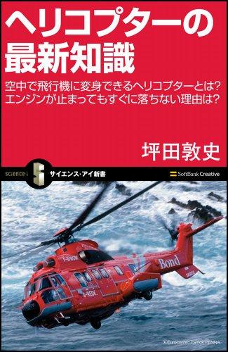 ヘリコプターの最新知識 空中で飛行機に変身できるヘリコプターとは? エンジンが止まってもすぐに落ちない理由は? (サイエンス・アイ新書)の詳細を見る