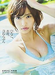 佐野ひなこ写真集 ひなこ、水着、3ねんぶん