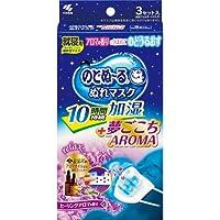 【小林製薬】のどぬーる ぬれマスク 夢ごこちAROMA ヒーリングアロマの香り 3セット入 ×10個セット