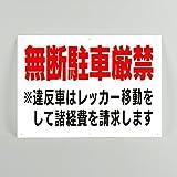 「無断駐車厳禁」注意パネル看板 幅40cm×高さ30cm