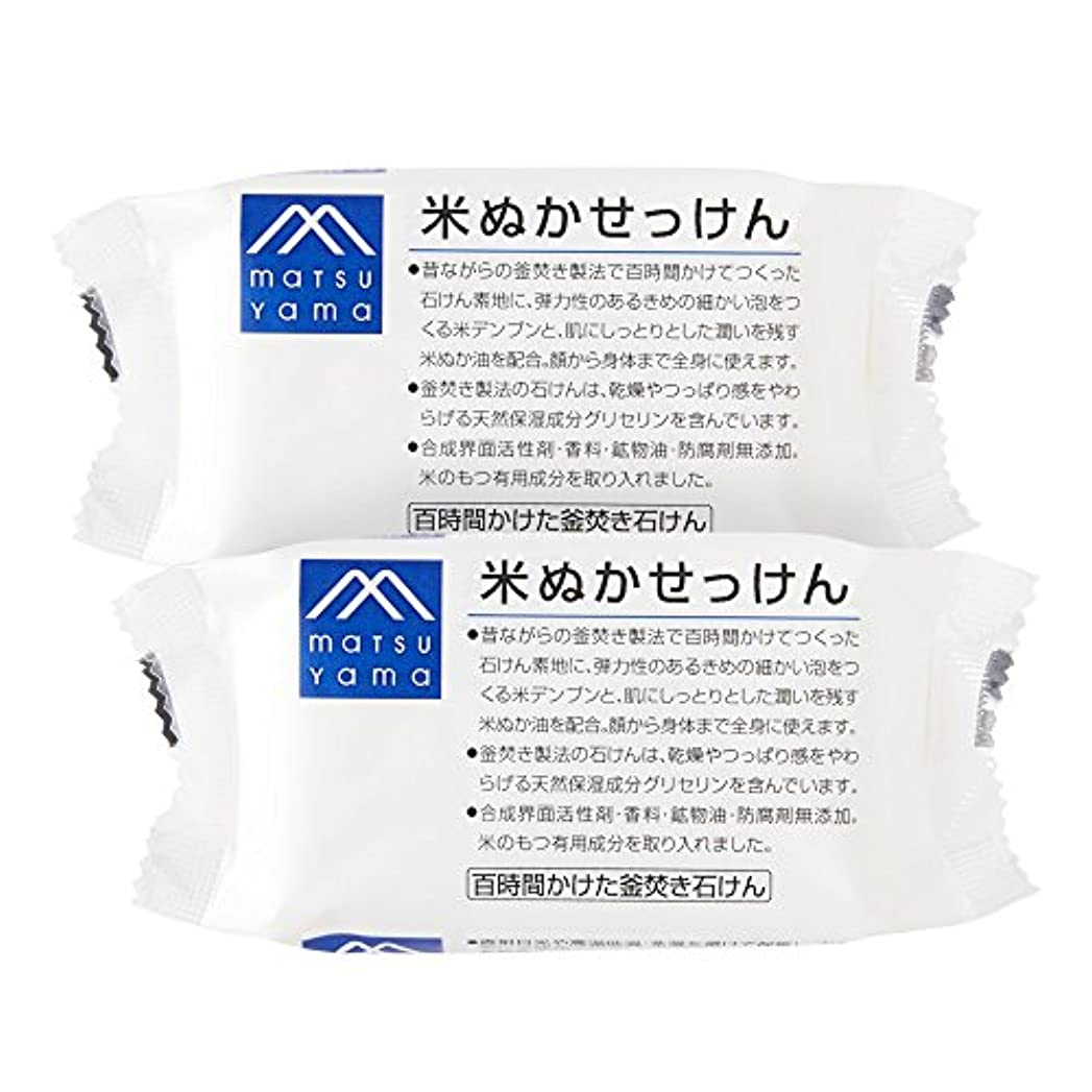 パフセール振るM-mark 米ぬかせっけん2個セット