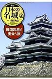 探訪 日本の名城 上-戦国武将と出会う旅