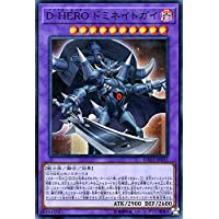 D-HERO ドミネイトガイ スーパーレア 遊戯王 ダーク・ネオストーム dane-jp031