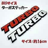 CarOver 【ターボ車 風に!!】 汎用 BIG TURBO ステッカー ターボ 3D 立体 エンブレム 走り屋 ドリフト クール カスタム ステッカー 16cm (レッド) CO-BIG-TURBO-RD