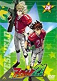 アイシールド21 36 [DVD]