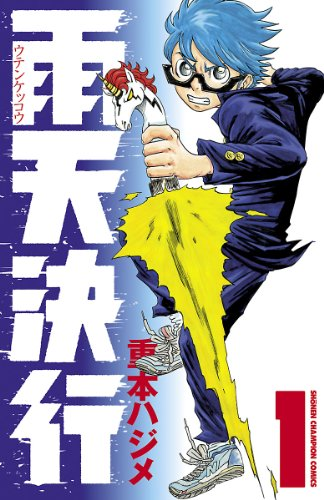 葬 妖怪 戦 【漫画】妖怪戦葬4巻の続き37話以降を無料で読む方法