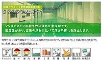 SKセラミフロアー 淡彩 3.75kgセット エスケー化研 NO.91