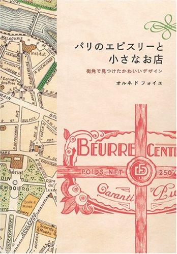 パリのエピスリーと小さなお店—街角で見つけたかわいいデザイン