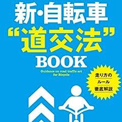 """新・自転車""""道交法""""BOOK[雑誌] エイムック"""