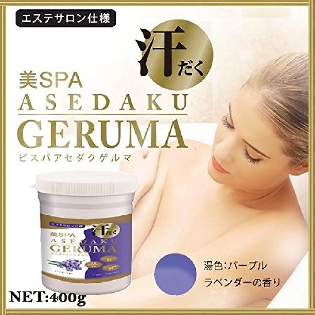 ソフィー例示するヒョウゲルマニウム入浴料 美SPA ASEDAKU GERUMA ラベンダー ボトル 400g