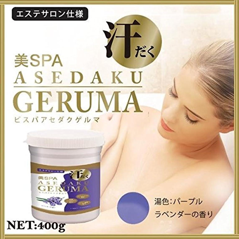 スパイ定義する静かなゲルマニウム入浴料 美SPA ASEDAKU GERUMA ラベンダー ボトル 400g