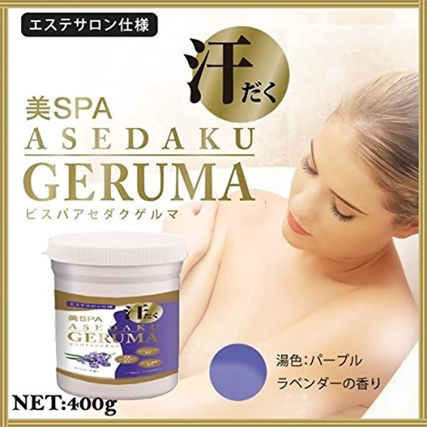コントローラ持っている出しますゲルマニウム入浴料 美SPA ASEDAKU GERUMA ラベンダー ボトル 400g