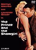 王子と踊り子 [DVD]
