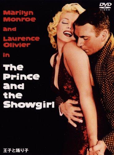 王子と踊り子 [DVD]の詳細を見る