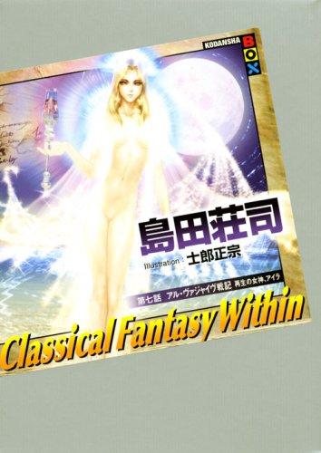 Classical Fantasy Within 第七話 アル・ヴァジャイヴ戦記 再生の女神、アイラ (講談社BOX)の詳細を見る