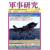 軍事研究 2009年 04月号 [雑誌]