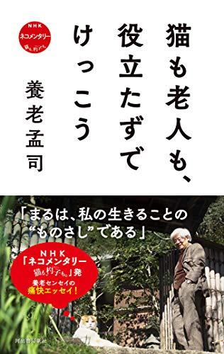 猫も老人も、役立たずでけっこう: NHK ネコメンタリー 猫も、杓子も。