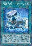 遊戯王カード SPWR-JP038 超量機艦マグナキャリア パラレル 遊戯王アーク・ファイブ [ウィング・レイダーズ]
