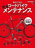 ロードバイク完全メンテナンス[雑誌] エイムック