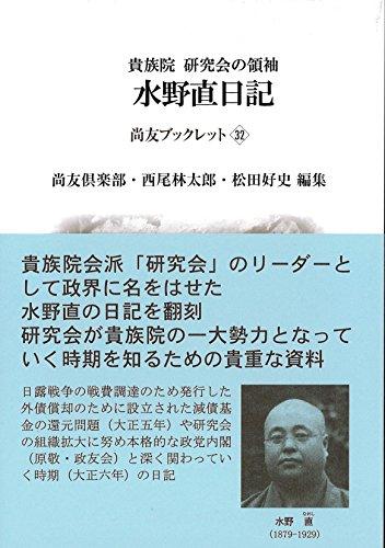 貴族院 研究会の領袖 水野直日記 ー大正5年~大正7年ー (尚友ブックレット32)