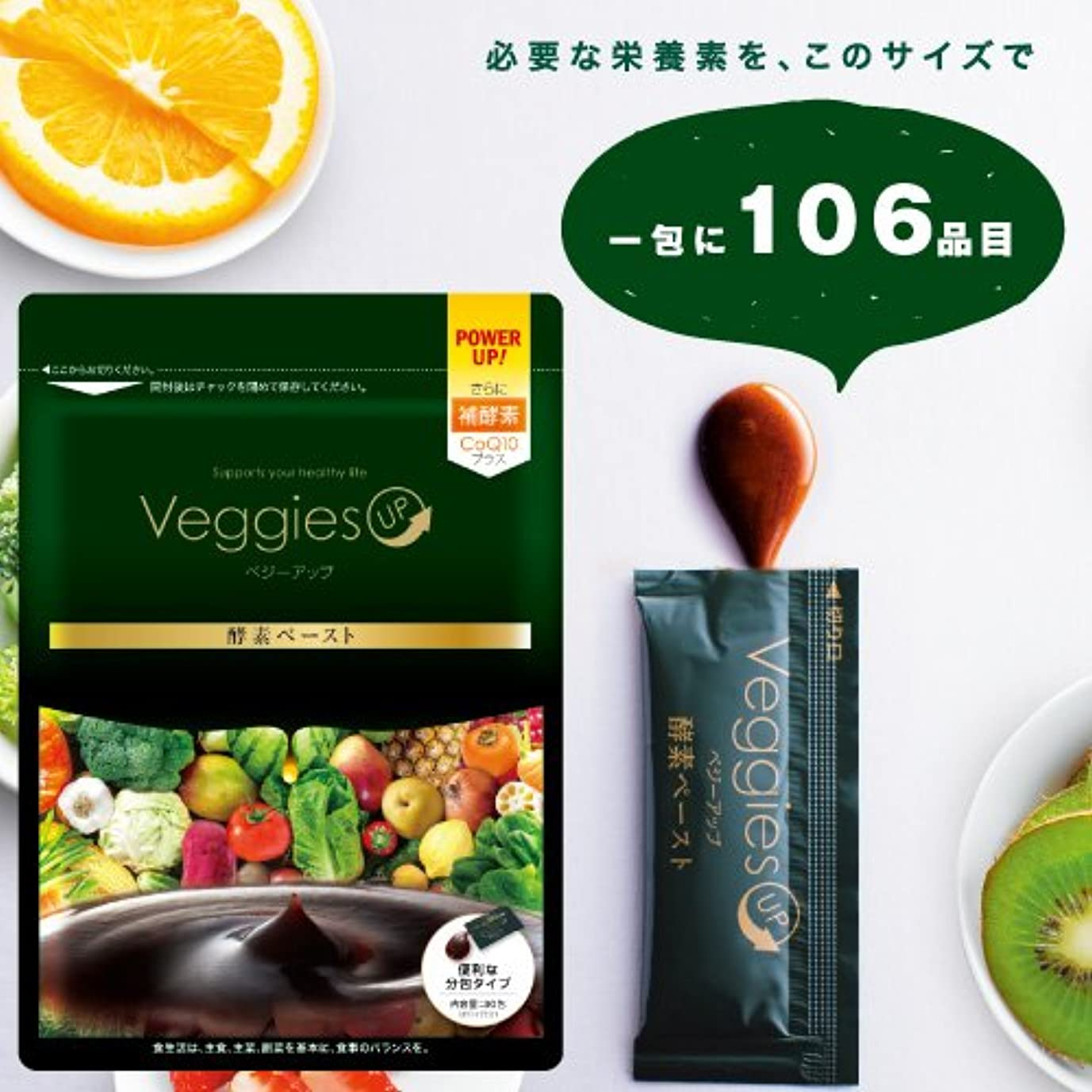 サーバント控えめな印象ベジーアップ酵素ペースト 90g [3g×30包] ダイエット オリゴ糖 イヌリン コエンザイムQ10 黒ウコン 健康