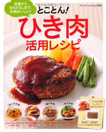 とことん! ひき肉活用レシピ (ブティックムックno.1105)