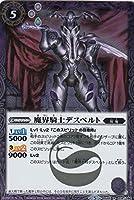 バトルスピリッツ BS45-014 魔界騎士デスペルト R(レア) 神煌臨編 第2章 蘇る究極神
