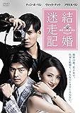 結婚迷走記 GO LALA GO [DVD]