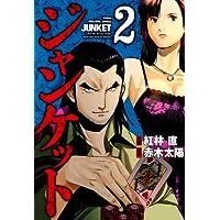 ジャンケット (2) (近代麻雀コミックス)