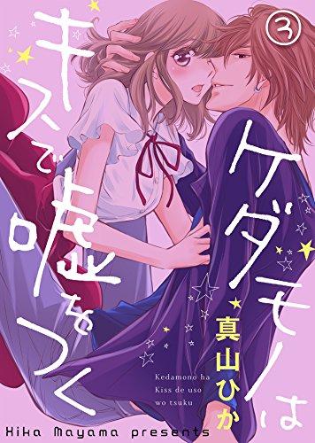 【特典付き】ケダモノはキスで嘘をつく(3) (qap-L)