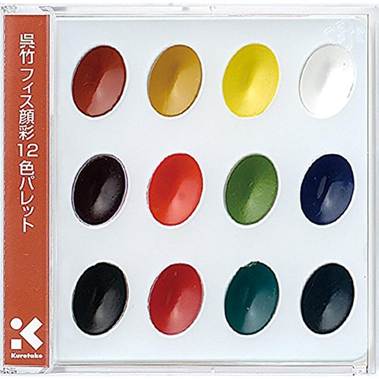 エゴマニアコンパス暗くする呉竹 顔彩 フィス KG204-4 12色パレット