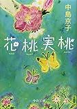花桃実桃 (中公文庫)