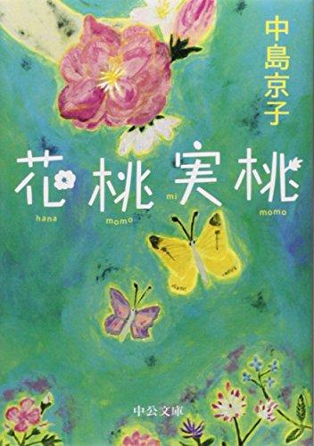 花桃実桃 (中公文庫)の詳細を見る