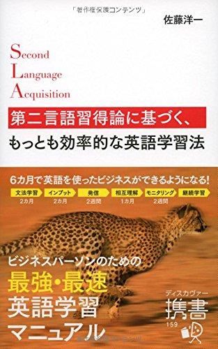 第二言語習得論に基づく、もっとも効率的な英語学習法 (ディスカヴァー携書)の詳細を見る