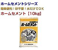 ホームセメント30kg (10kg×3袋)(10箱セット)ホームセメントシリーズ マツモト産業