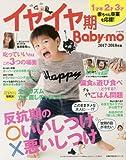 イヤイヤ期Baby-mo2017-2018年版 (主婦の友社生活シリーズ)