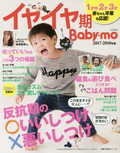 イヤイヤ期Baby-mo2017-2018年版 (主婦の友社生活シリーズ)の詳細を見る