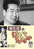 渥美清の泣いてたまるか VOL.17[DVD]