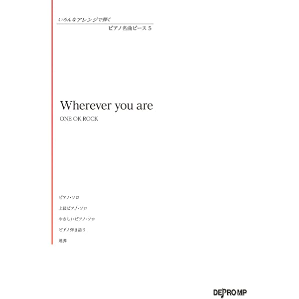 ワンオク wherever you are 歌詞