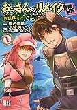 おっさんのリメイク冒険日記 (1) ~オートキャンプから始まる異世界満喫ライフ~ (バーズコミックス)