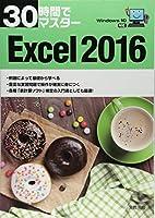 30時間でマスター Windows10対応 Excel 2016