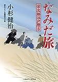 なみだ旅 栄次郎江戸暦5 (二見書房 時代小説)