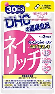 ネイリッチ 30日分【栄養機能食品(亜鉛・ビオチン・β-カロテン)】