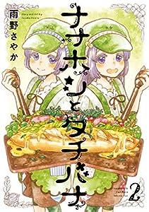 ナナホシとタチバナ 2巻 (デジタル版ビッグガンガンコミックス)