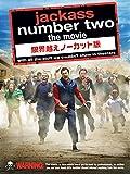 ジャッカス ナンバー2 ザ・ムービー (字幕版)