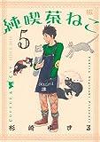 純喫茶ねこ (5) (バーズコミックス)
