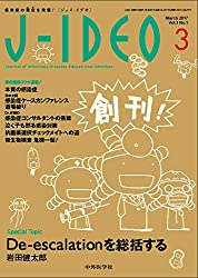 J-IDEO (ジェイ・イデオ) Vol.1 No.1