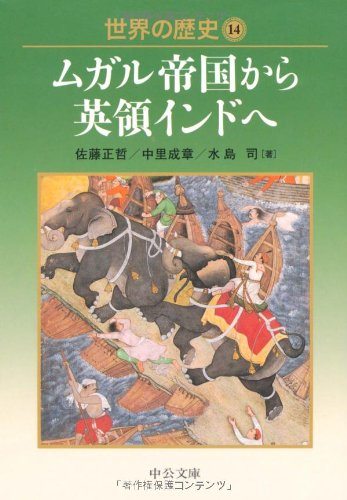 世界の歴史〈14〉ムガル帝国から英領インドへ (中公文庫)の詳細を見る